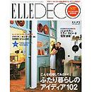 インテリア雑誌ELLE・DECO