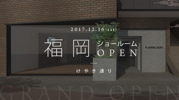 福岡ショールームオープン